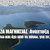 ΣΥΡΙΖΑ ΜΑΓΝΗΣΙΑΣ: Ανάπτυξη από τα κάτω και όχι από τα πάνω, για τις Νηές