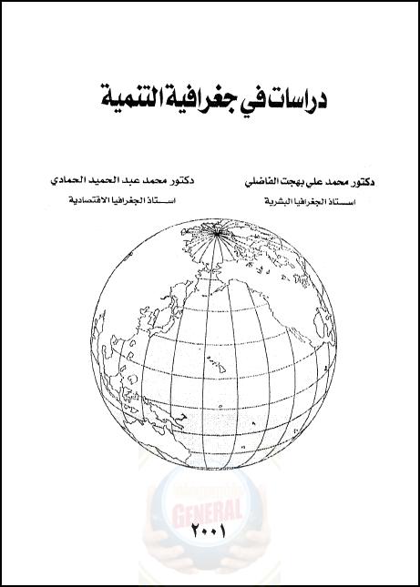 دراسات فى جغرافية التنمية لـ مجموعة من الكتاب