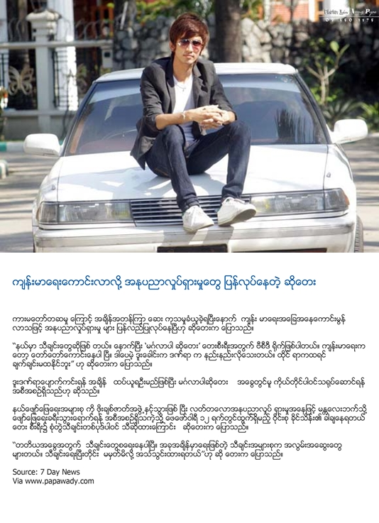 Myanmar Singer So Tay is Back