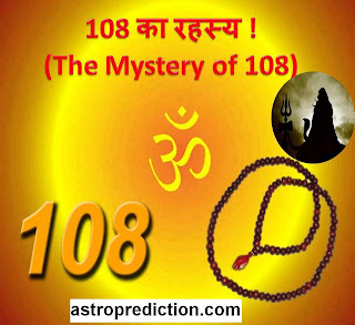 Secret Power of 108 in Hinduism