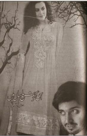 Usi gardish e mah o saal mein by Ushna Kausar Sardar - Usi Gardish e Mah o Saal Mein By Ushna Kausar Sardar