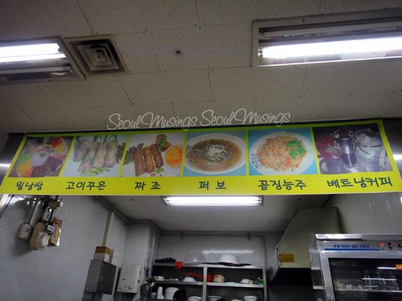 Seoul Musings