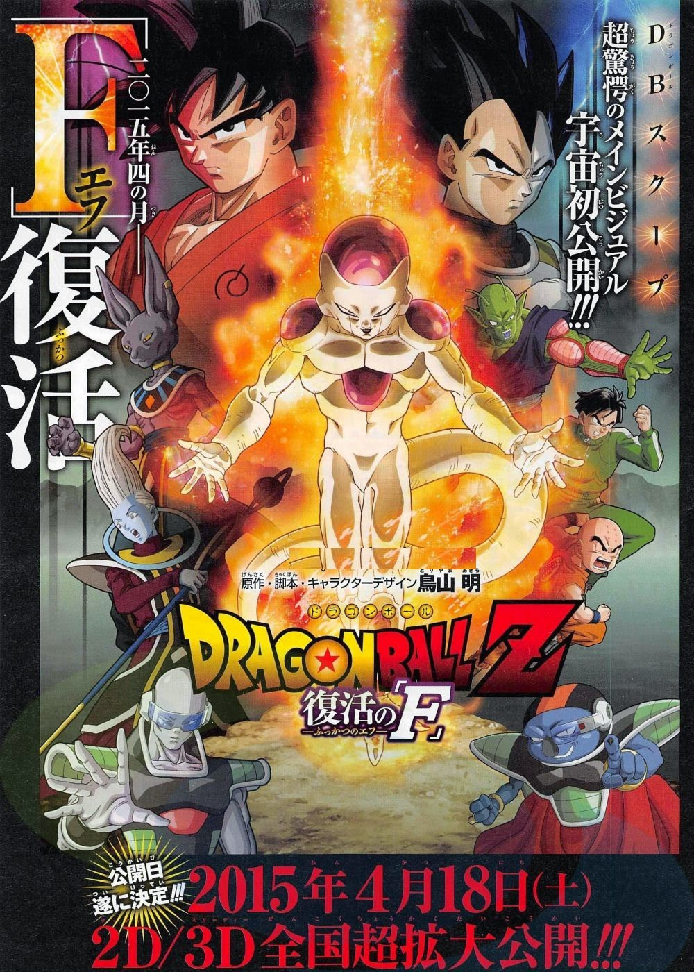[Anime] Dragon Ball Dbz