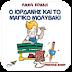 Ο Ιορδάνης και το μαγικό μολυβάκι, Άννα Κόνδη (Android Book by Automon)