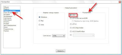 Настройка кодировки нового документа в Notepad++
