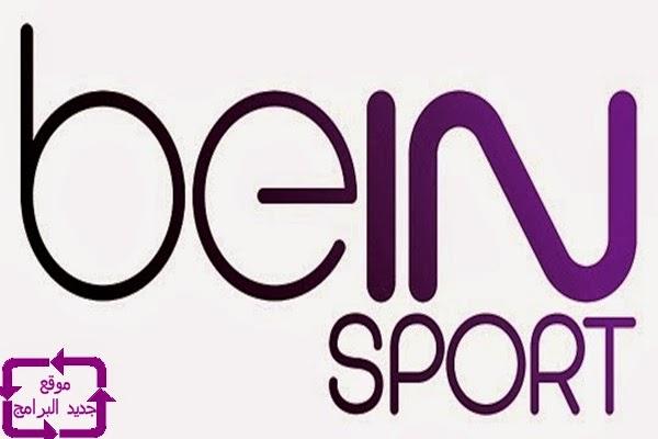 تحميل برنامج بي ان سبورت bein sport الجديد