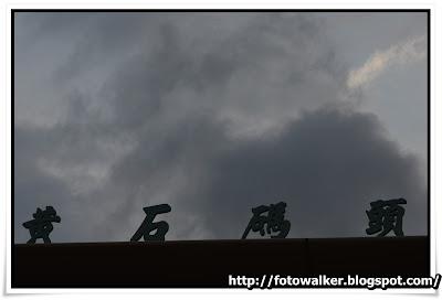 歸程: 塔門 高流灣 黃石碼頭 (Tap Mun - Ko Lau Wan - Wong Shek Pier)