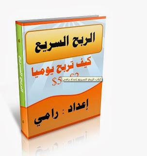 كتاب الربح السريع