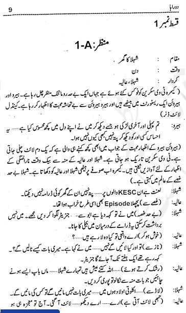 Urdu novel doraha