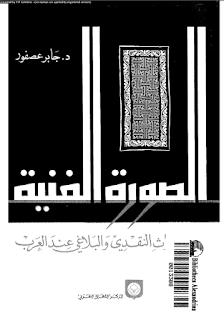 الصورة الفنية في التراث النقدي والبلاغي عند العرب - جابر عصفور