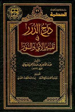 درج الدرر في تفسير الآي والسور - عبد القادر الجرحاني pdf