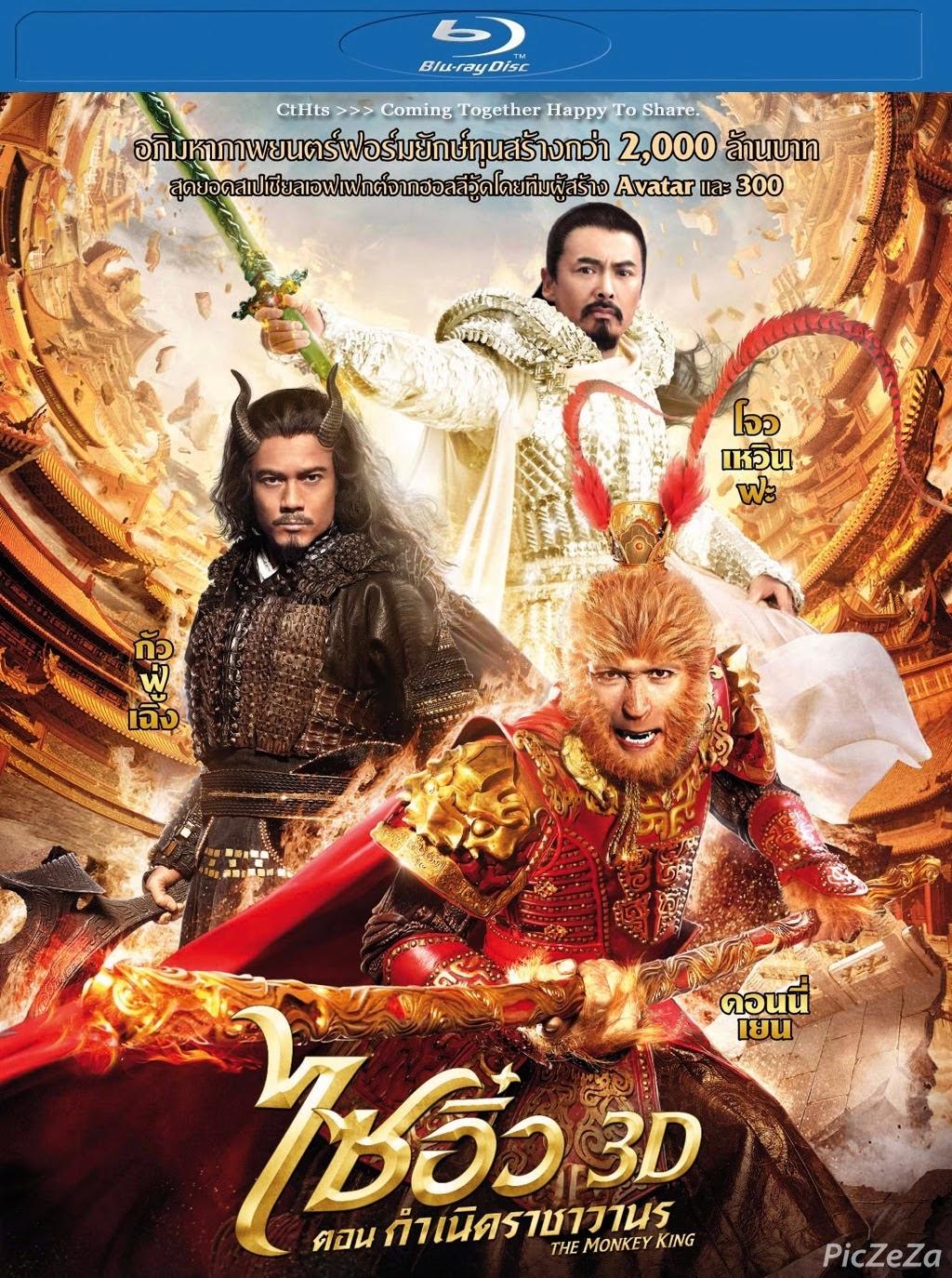 The Monkey king 2014 ไซอิ๋ว :ตอน กำเนิดราชาวานร