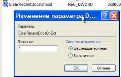 Скрытие ссылок последних открытых документов в Windows XP