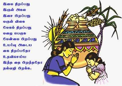 pongal festival essay for kids