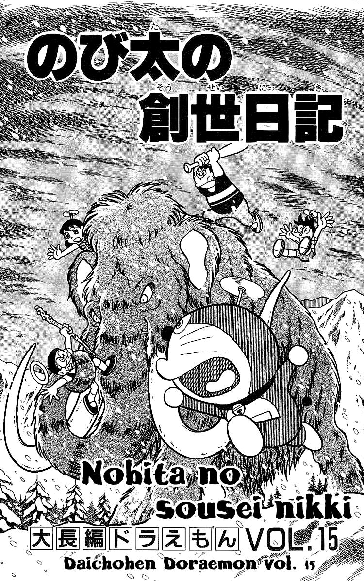 Daichohen Doraemon Vol 015_001 page 3