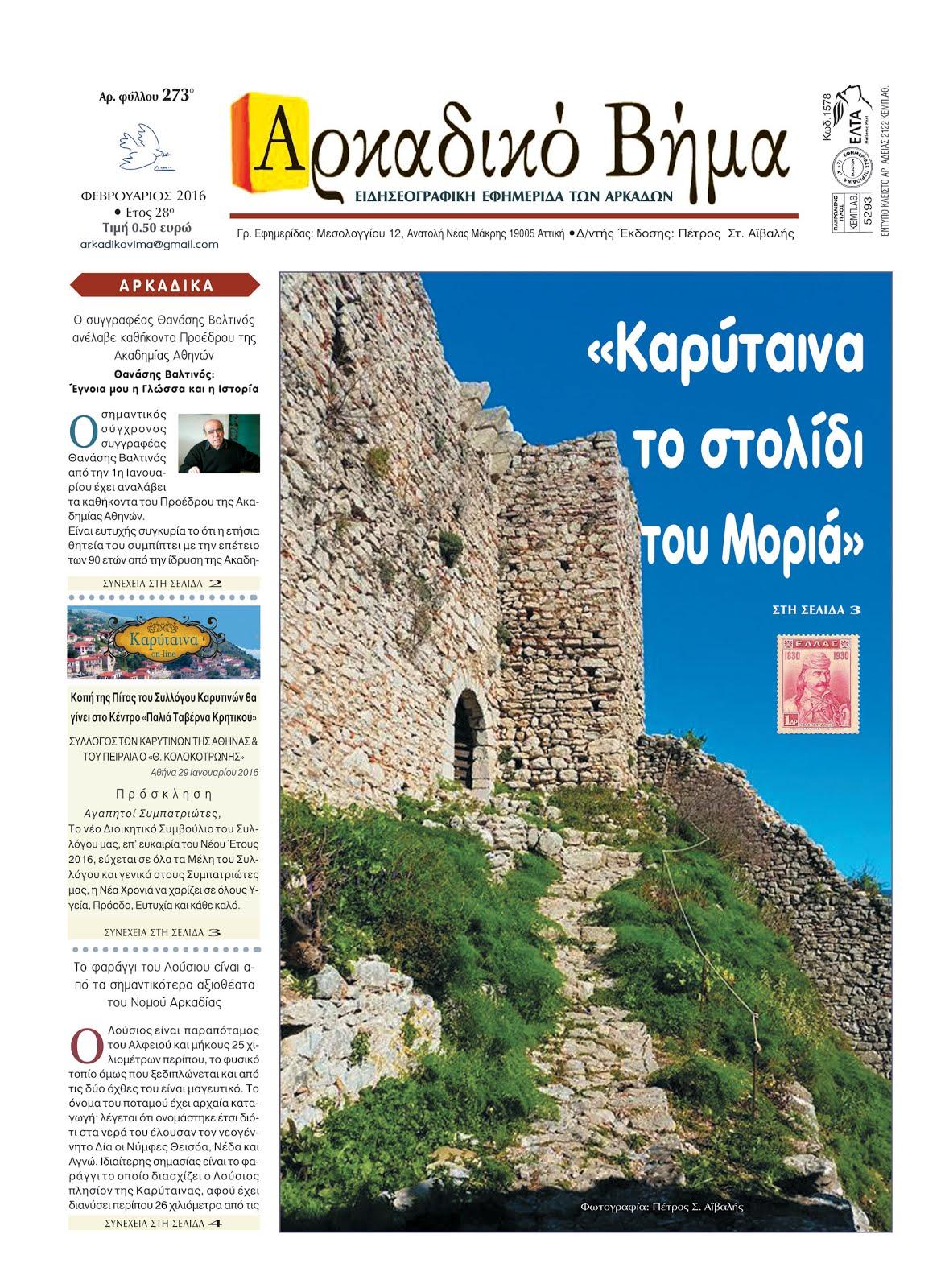 """Ο Σύλλογος Καρυτινών Αθηνών Πειραιώς """"Θ. Κολοκοτρώνης"""""""