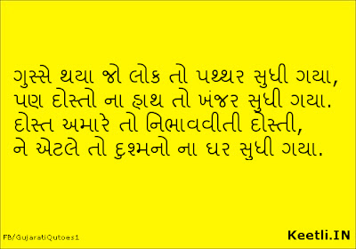 Friendship Gujarati Shayari