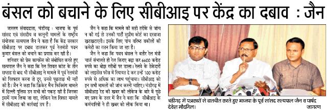 चंडीगढ़ में पत्रकारों से बातचीत करते हुए भाजपा के पूर्व सांसद सत्य पाल जैन व पार्षद देवेश मौदगिल।