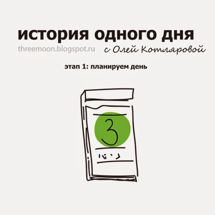 http://threemoon.blogspot.ru/2014/07/1_22.html