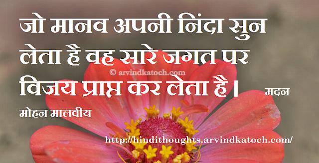 condemnation, listen, Malviya, Madan Mohan, Hindi Thought, Quote