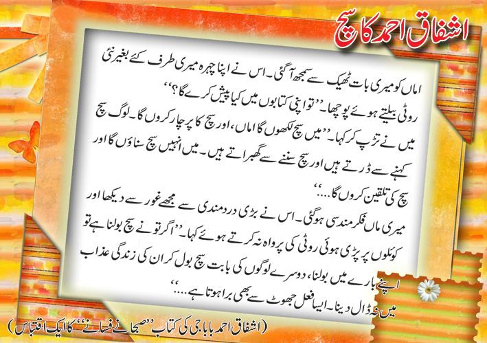 4 - Ashfaq Ahmed Ka Sach