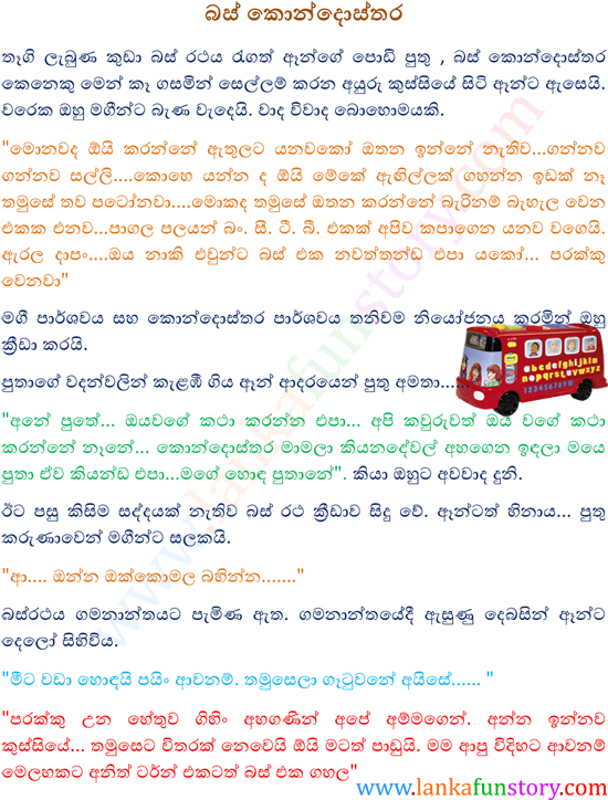 Sinhala Jokes-Bus Conductor