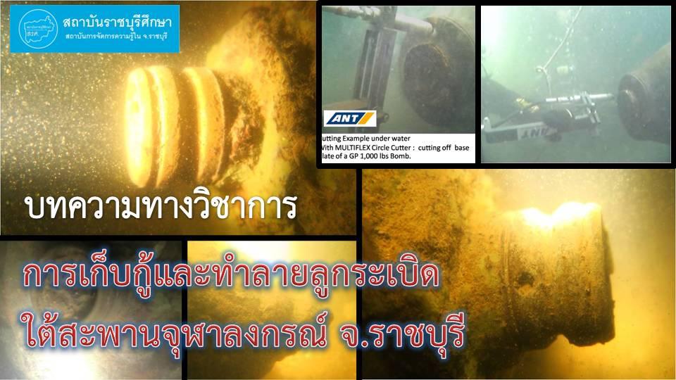 บทความทางวิชาการ : การเก็บกู้และทำลายลูกระเบิดใต้สะพานจุฬาลงกรณ์ จ.ราชบุรี