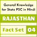 "Rajasthan GK Fact Set 04 - ""Geographical habitats and texture of the cities of Rajasthan"" (राजस्थान के शहरों की भौगोलिक बसावट व बनावट)"