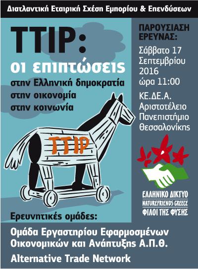 17 Σεπτεμβρίου: Παρουσίαση έρευνας | TTIP & οι επιπτώσεις στην Ελλάδα