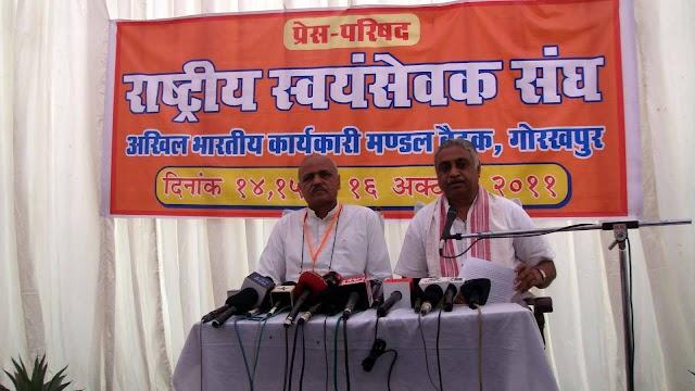 RSS ABKM Baithak Gorakpur Resolution
