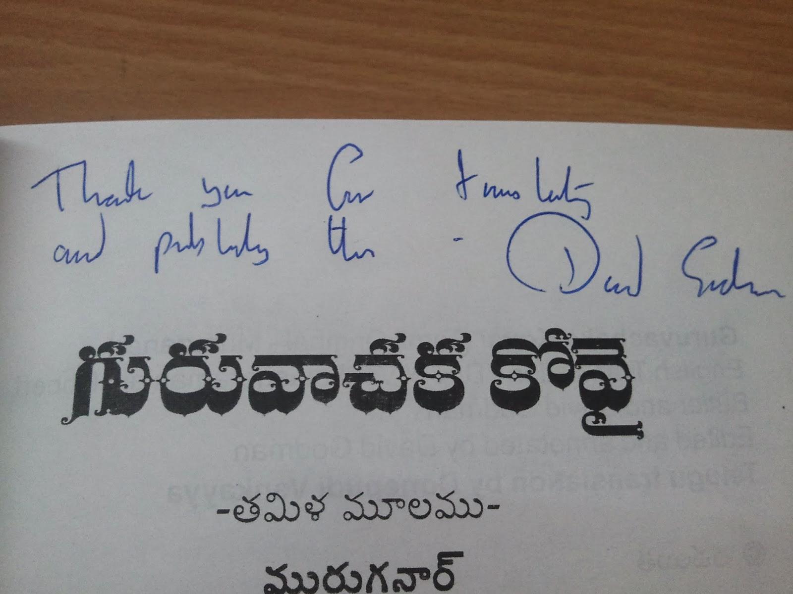guru vachaka kovai telugu pdf