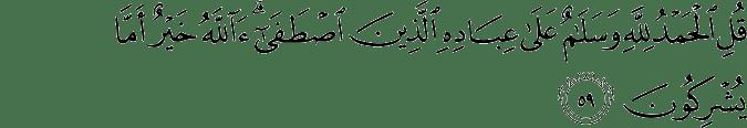 Surat An Naml ayat 59