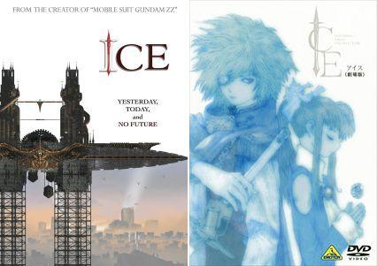 ICE - The Movie 劇場版
