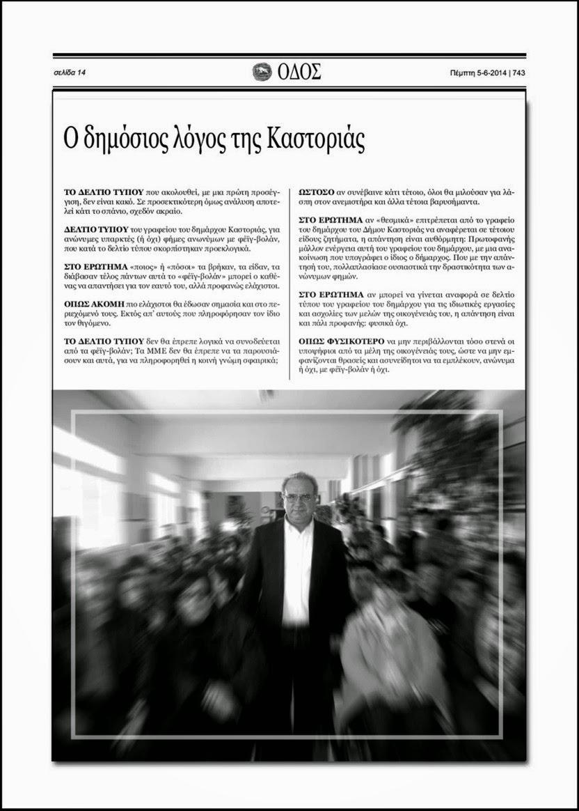 Ο δημόσιος λόγος της Καστοριάς