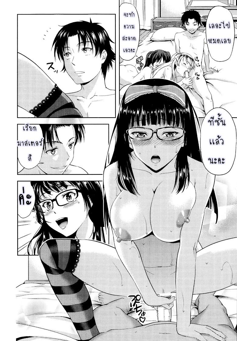 ก็มันอยากได้น้องสาวในฝันนี่ 3 จบ - หน้า 26