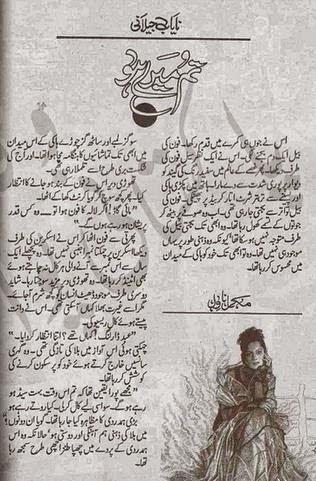 Free download Tum mere ho novel by Nayab Jelani pdf, Online reading.