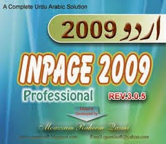 Download Inpage Urdu 2009 Professional Latest Version Free