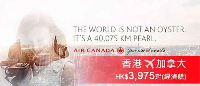 加拿大航空 香港往返溫哥華 $3975起、多倫多 $5040起,10月前出發。