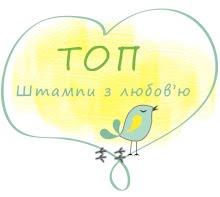 я в топ)))