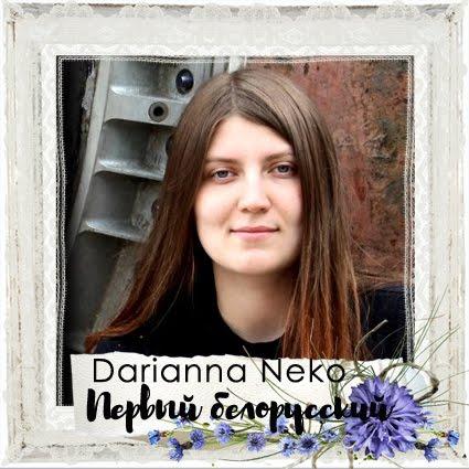 Darianna Neko