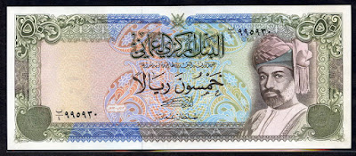 Oman currency 50 Rials banknote