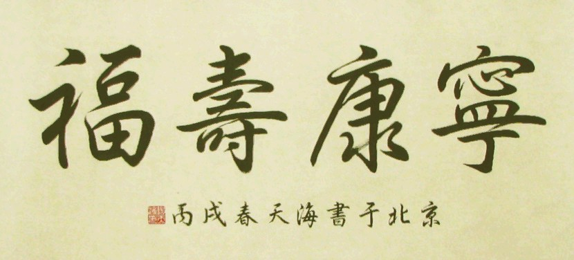 A history of graphic design chapter 5 calligraphy in Images of calligraphy