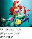 Disney, Pixar, DreamWorks Animations