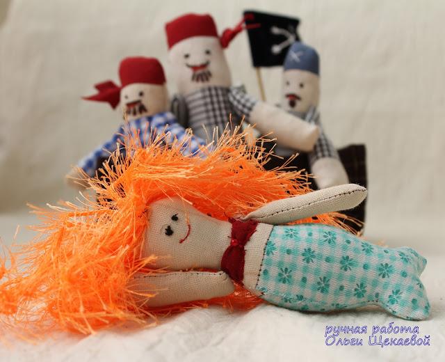 пираты, куклы, русалка