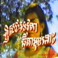 [ Movies ]  Ao Soth Tevada Tida Mouk Ngous - Khmer Movies, - Movies, Khmer Movie, Short Movies