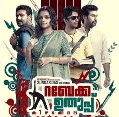 Watch Rebecca Uthup Kizhakkemala (2013) Malayalam Movie Online