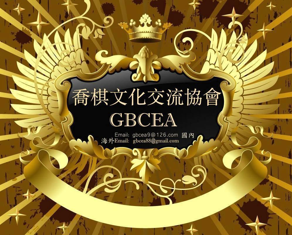 喬棋文化交流協會gbcea