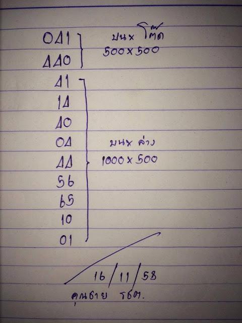 ตรวจหวยย้อนหลัง ตรวจสลากกินแบ่งรัฐบาลย้อนหลัง หวยย้อนหลัง ใบหวยย้อนหลัง ครบทุกงวด ตรวจหวย - Page 34 of 63 ได้ที่ MThai Lotto