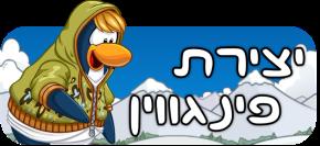 יצירת פינגווין