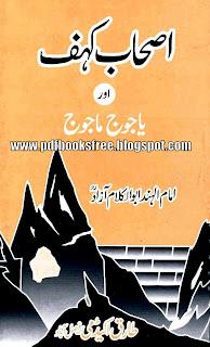 Ashab e Kahf Aur Yajooj Majooj eBook
